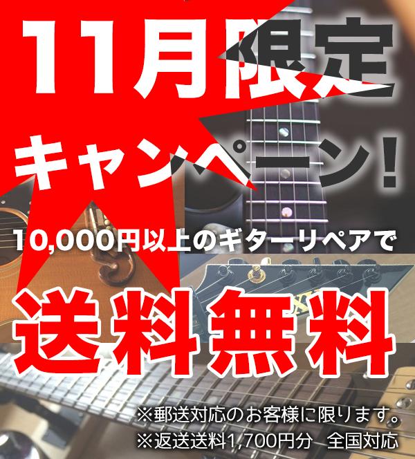 11月限定キャンペーン 10000円以上のギターリペアで送料無料