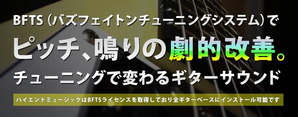 BFTS(バズフェイトンチューニングシステム)で ピッチ、鳴りの劇的改善。